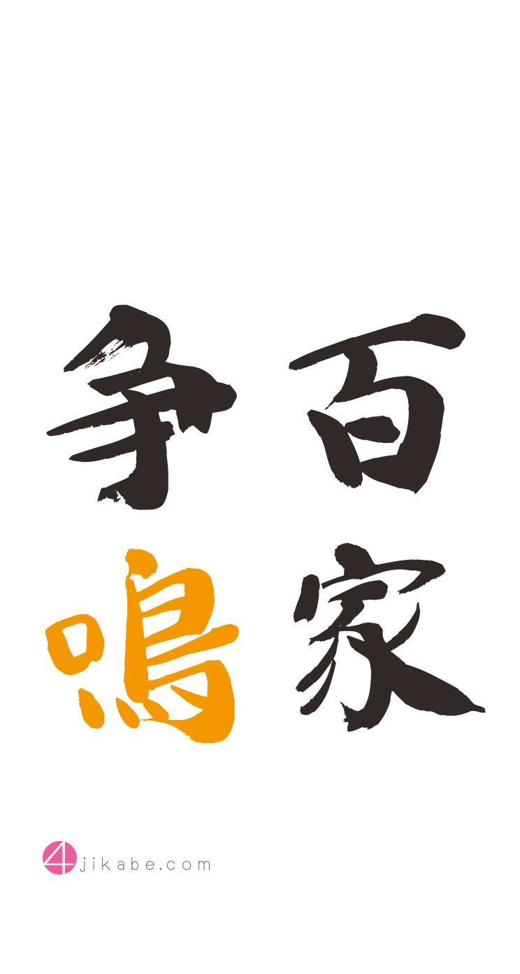 hyakkasoumei