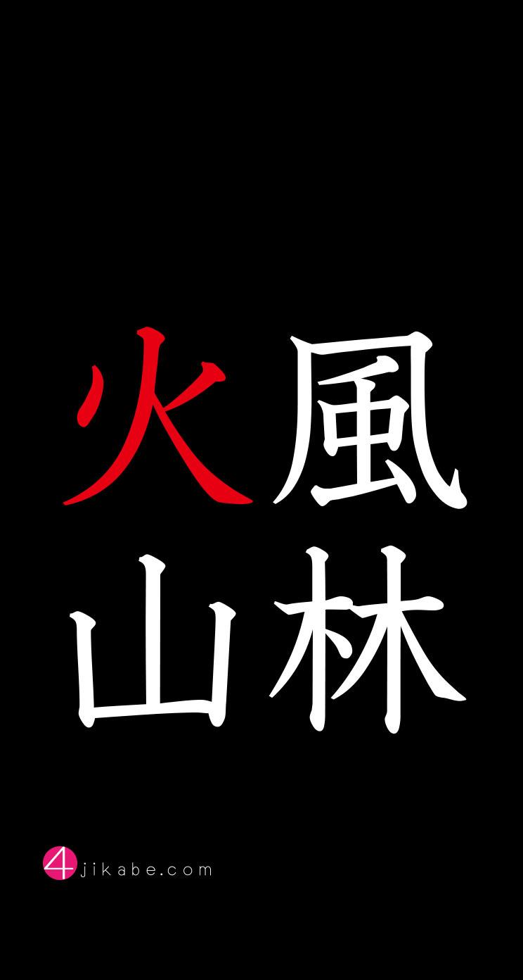 風林火山 ふうりんかざん 意味 英語 Iphone壁紙