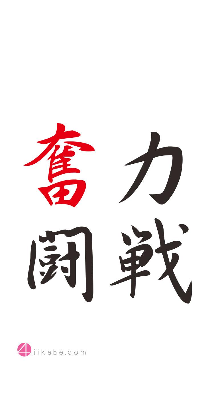 力戦奮闘:りきせんふんとう 【意味・英語・iPhone壁紙】