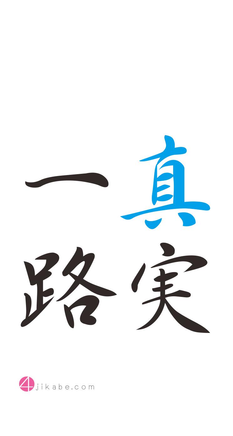 sinjituitiro