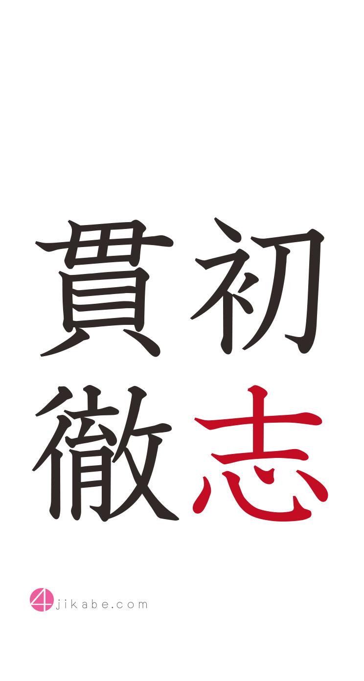 初志貫徹:しょしかんてつ【意味...