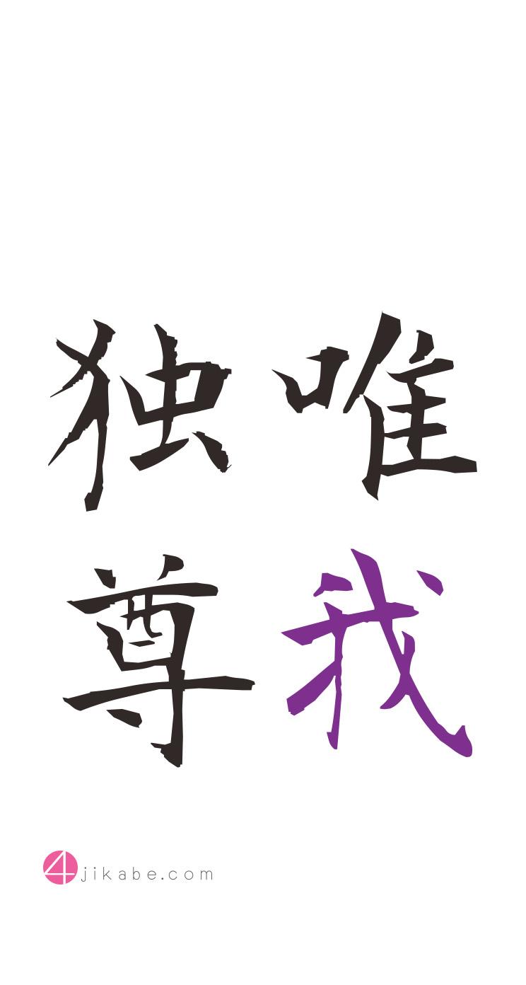 yuigadokuson