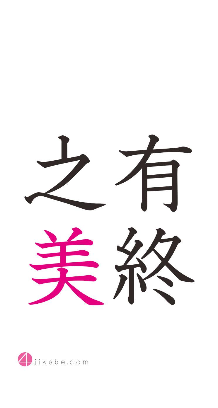 有終之美:ゆうしゅうのび【意味...