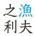 gyoufu_top
