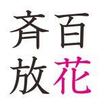 hyakkaseihou_top