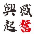 kanpun_top