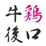 keikou_top