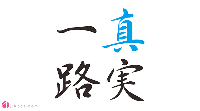 sinjitu_top