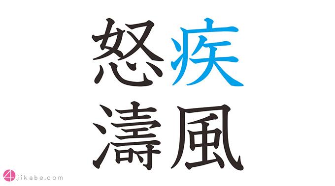 sippuudotou_top