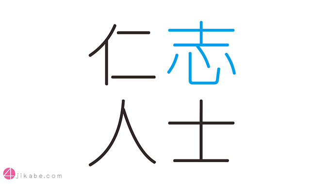 sisijinjin_top