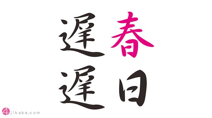 syunjitu_top