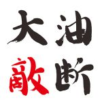 yudan_top