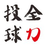 zenryoku_top
