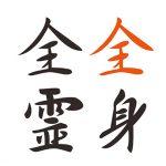 zensin_top