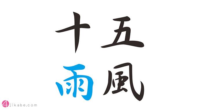 gofuu_top