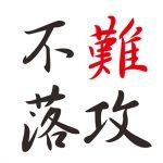 nankou_top