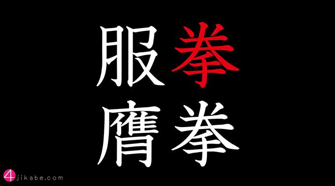 拳拳服膺:けんけんふくよう 【意味・英語・iPhone壁紙】