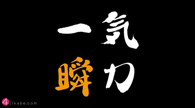 kiryoku_top