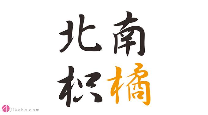 nankitu_top