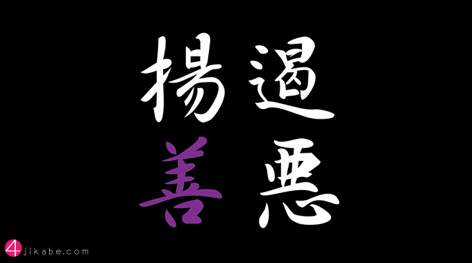atsuakuyouzen_top