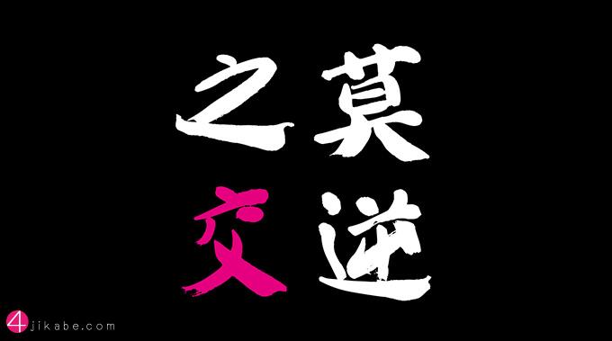 bakugyakunomajiwari_top
