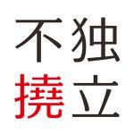 dokuritsufutou_top