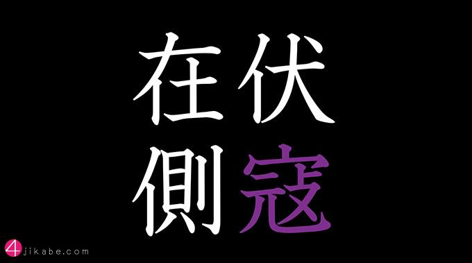 fukukouzaisoku_top