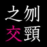 funkeinomajiwari_top