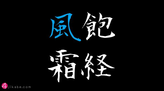 houkeifuusou_top