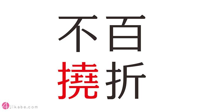 hyakusetsufutou_top