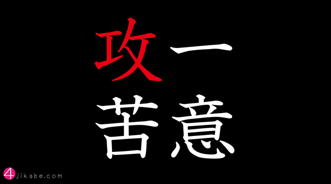 ichiikouku_top