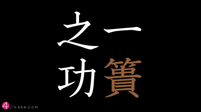ikkinokou_top