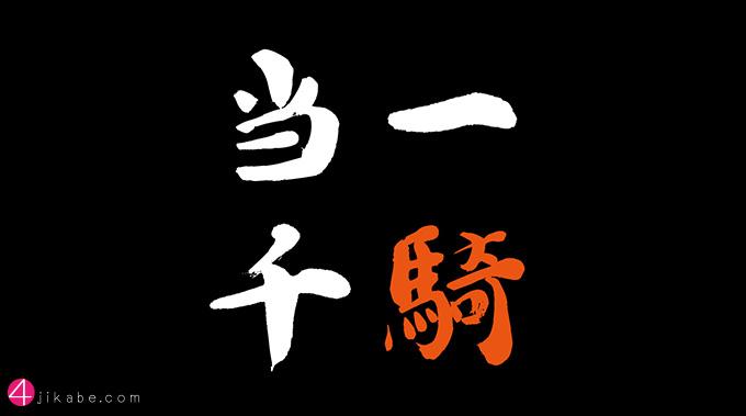 ikkitousen_top