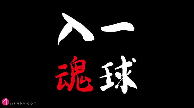 ikkyuunyuukon_top