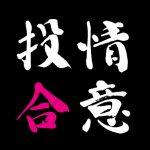 jyouitougou_top