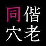 kairoudouketsu_top