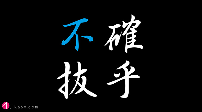 kakkofubatsu_top