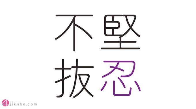 kenninfubatsu_top
