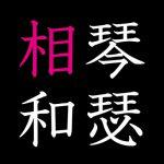 kinshitsusouwa_top