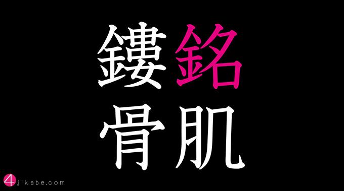 meikirukotsu_top