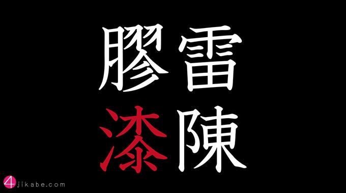 raichinkoushitsu_top