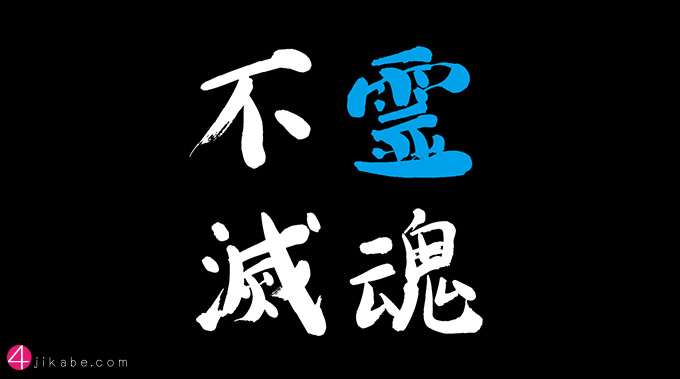 reikonfumetsu_top