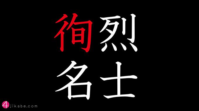 resshijyunmei_top