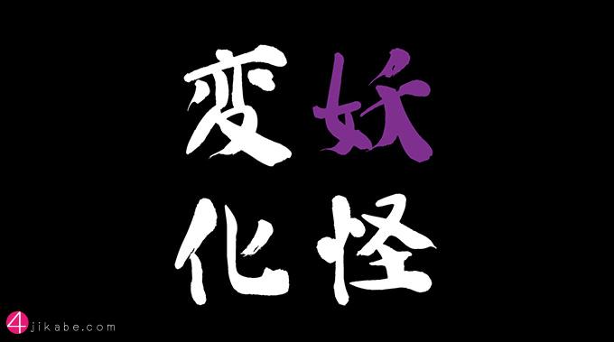 youkaihenge_top