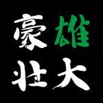 yuudaigousou_top