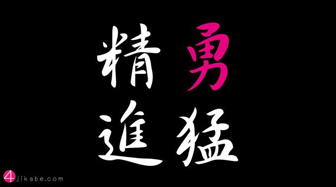 yuumousyoujin_top