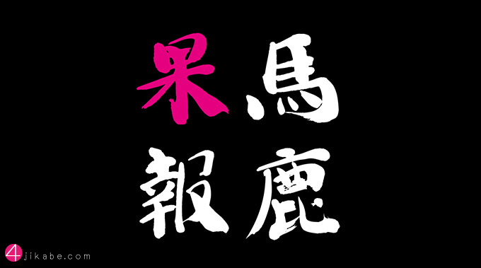 bakakahou_top