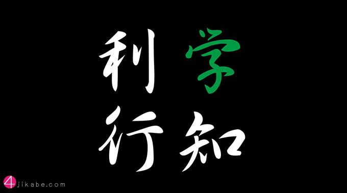 gakuchirikou_top