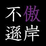 gouganfuson_top