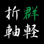 gunkeisetsujiku_top